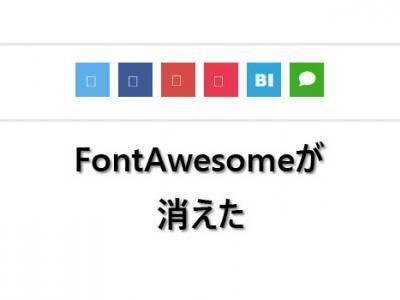 Fontawesomeが消えた