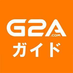 g2aガイドサムネイル