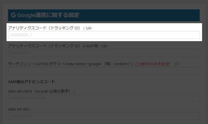 Affiger5のアナリティクス入力欄