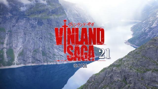 ヴィンランド・サガ21