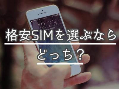 freeSIM