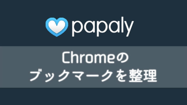 Papalyサムネイル
