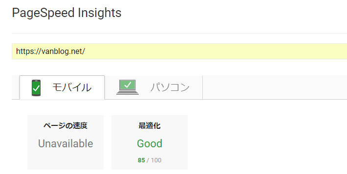 pagespeedinsights85点