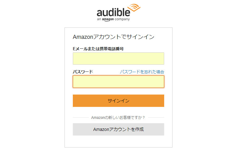 audibleはamazonのアカウントでサインイン