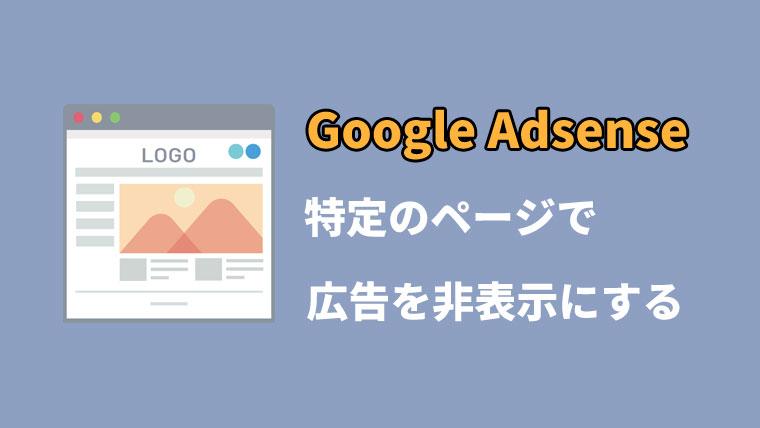 Adsenseで特定ページのみ広告を非表示にする方法