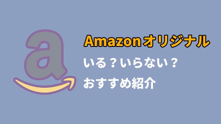amazonオリジナル製品のおすすめ紹介