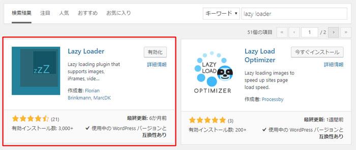 lazyloaderの検索結果