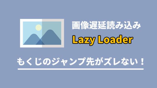 もくじのジャンプ先がずれないlazy loaderの紹介