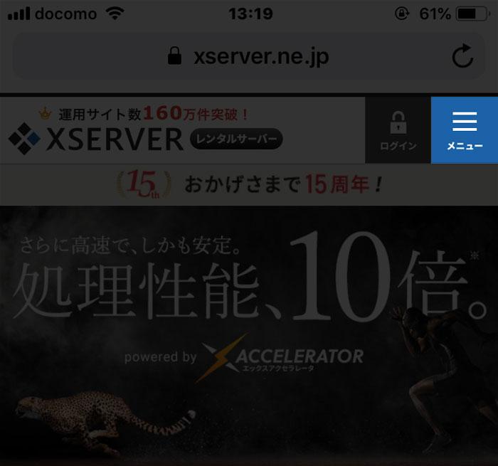 Wordpressの始め方_Xserverトップページ