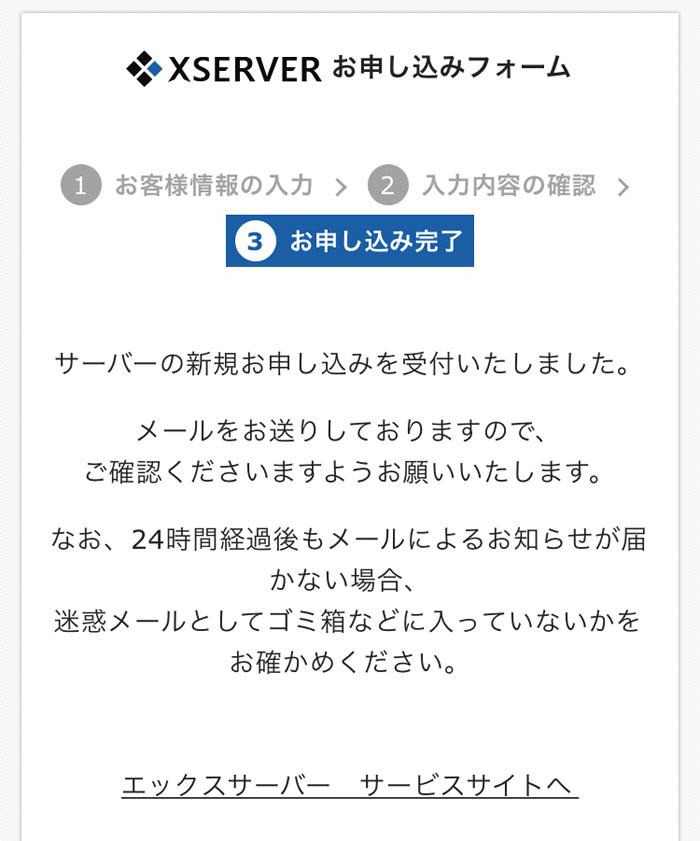Xserver申し込み完了!