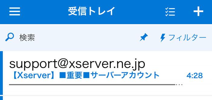 Xserverからのメールを確認