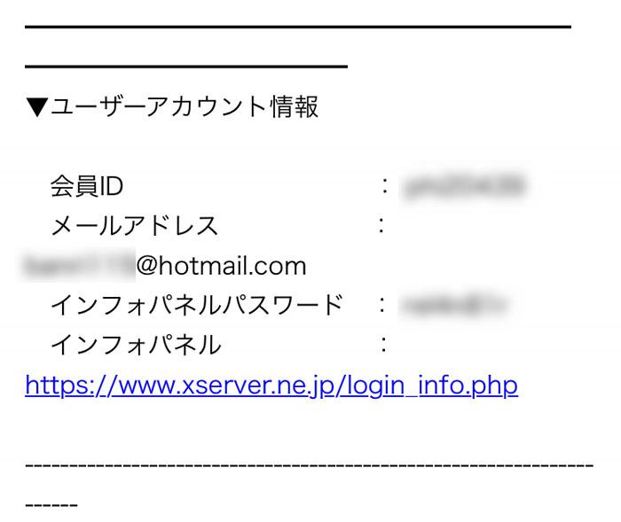 XserverのメールでIDとパスを確認しよう