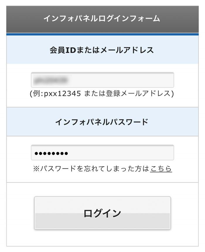会員IDとパスワードを入力