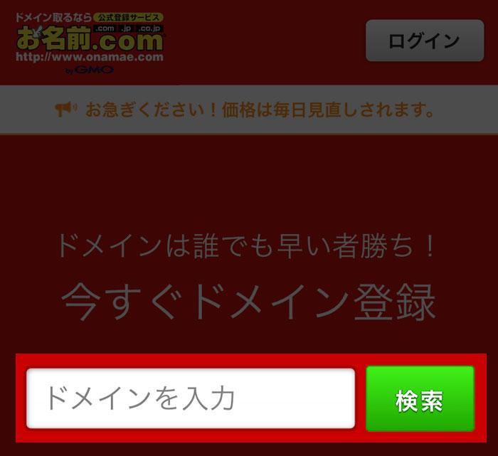 お名前.comトップページでドメイン検索
