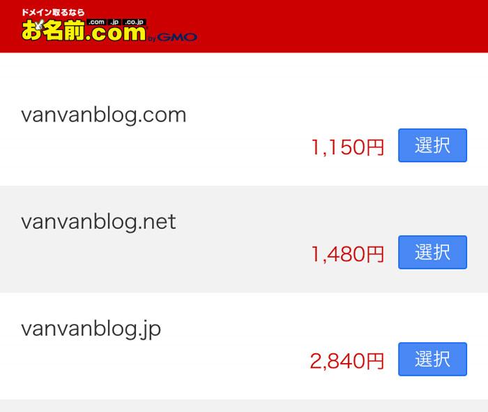 vanvanblogの検索結果