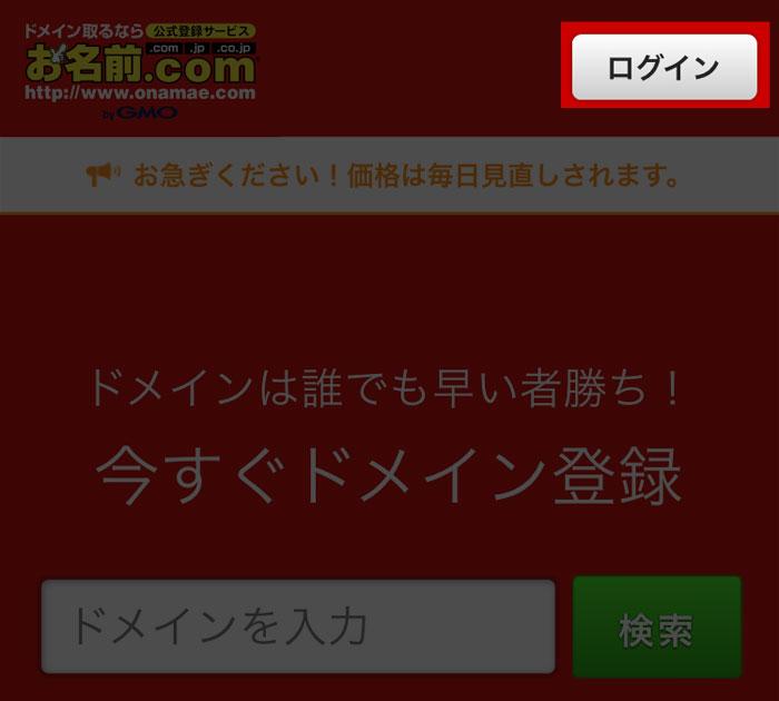 お名前.comへログイン
