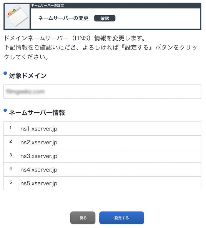 ネームサーバーの変更確認