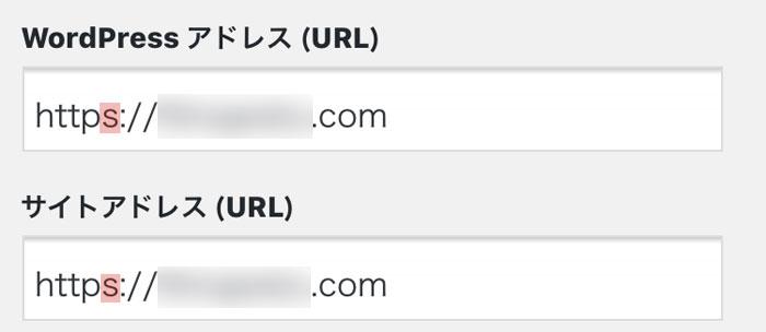 httpからhttpsへURL変更