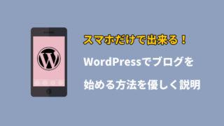 スマホだけでWordpressブログを始める方法
