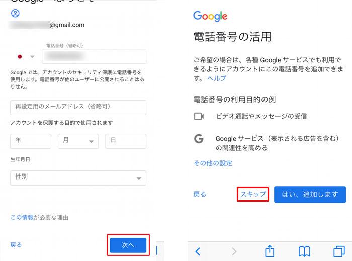 Googleアカウントの登録続き