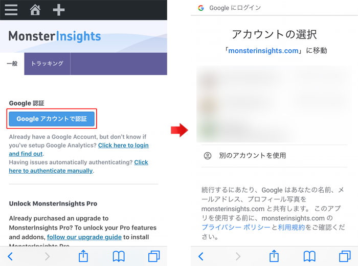 monsterinsightsをgoogle認証