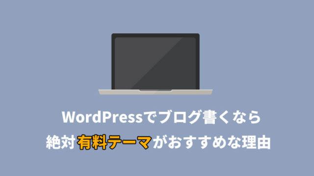 wordpressでブログ書くなら絶対有料テーマがおすすめ!