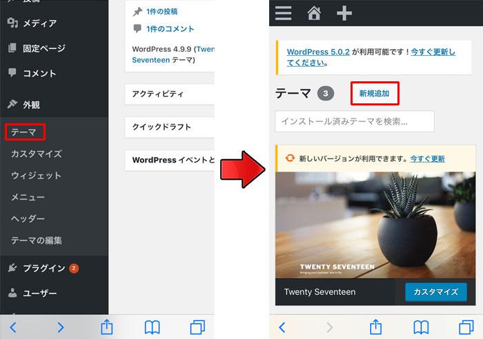 外観→テーマ→新規追加