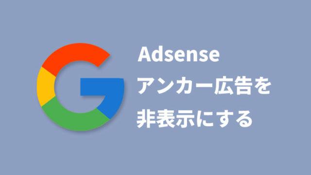 adsenseでアンカー広告とモバイル全画面広告を非表示にする方法