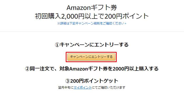 初回購入者向けamazonギフト券キャンペーンエントリー