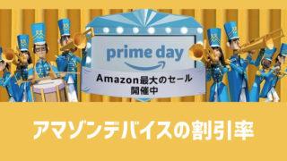 2019年度Amazonプライムデーのデバイス値段リスト