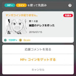 マンガUP! - 先読み
