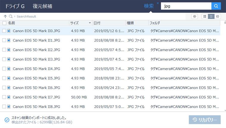 大量のjpgファイル