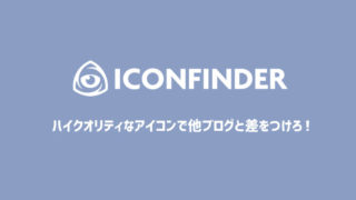 ICONFINDERの使い方
